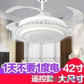 220V歐式遙控隱形吊扇燈客廳餐廳臥室家用簡約現代高檔LED伸縮風扇吊燈LXY2043【小美日記】