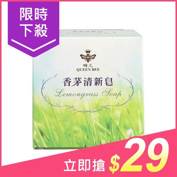 蜂王 香茅清新皂(90g)【小三美日】原價$39