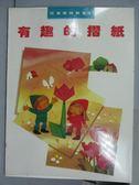【書寶二手書T9/少年童書_PBW】有趣的摺紙_兒童美勞教室5