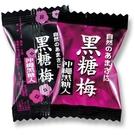 年貨大街 ‧散糖硬糖區‧ 黑糖梅 300g(半斤)【合迷雅好物超級商城】