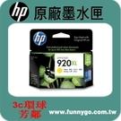 HP 原廠黃色墨水匣 高容量 CD974AA (NO.920XL) Officejet 4500/6000/6500/6500w/7000/7500A/6500a