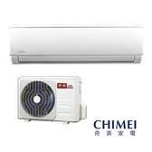 【CHIMEI 奇美】極光系列 3-5坪 定頻冷專一對一分離式冷氣 RB-S28CF1/RC-S28CF1 免運費//送基本安裝