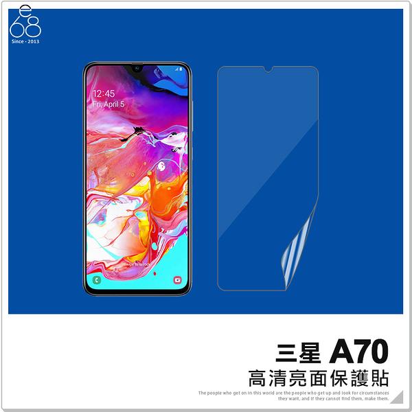 三星 A70 SM-A705 一般亮面 軟膜 螢幕貼 手機 保貼 保護貼 非滿版 軟貼膜 螢幕保護 保護膜