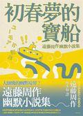 (二手書)初春夢的寶船:遠藤周作幽默小說集