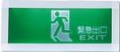 ﹝ 漢 視 消 防﹞BH級埋入型3:1 LED型出口燈.指示燈.方向燈.避難燈SH-203CSH-E(維修保固兩年)