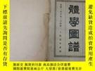 二手書博民逛書店罕見清代教科書《體學圖譜》,清代宣統三年上海美化書館出版Y131261