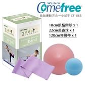 【Comefree 康芙麗】瑜珈運動三合一小幫手 CF865