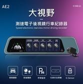 AE2 超大測速電子後視鏡 12吋加長鏡面 10吋觸控螢幕 GPS測速照相提醒