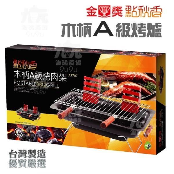 【九元生活百貨】金獎 木柄A級烤爐 烤肉架 碳烤爐 點秋香