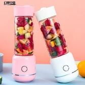 榨汁機家用水果小型便攜式學生榨汁杯電動充電迷你炸料理機果汁機
