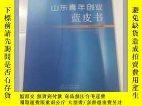 二手書博民逛書店罕見山東青年創業藍皮書(2016)Y13589 山東人民出版社