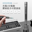 HANLIN 015N46P 充電USB電動螺絲起子46套裝組