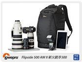 Lowepro 羅普 Flipside 500 AW II / 500AW 新火箭手 新款 雙肩後背背包 攝影背包(公司貨)