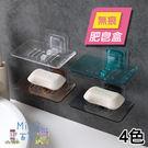 [7-11限今日299免運]無痕彩色透明肥皂盤 肥皂架 香皂盒 肥皂盒 瀝水架 壁✿mina百貨✿【F0362】