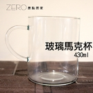 SYG 430ml耐熱玻璃馬克杯