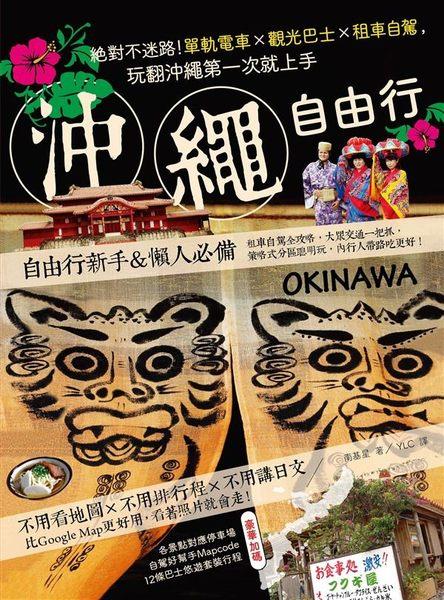 沖繩自由行:絕對不迷路!單軌電車X觀光巴士X租車自駕,玩翻沖繩第一次就上手