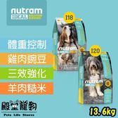 【殿堂寵物】nutram紐頓 專業理想系列 I18/I20 體重控制/三效強化 13.6kg