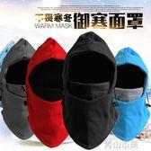 騎行帽  戶外加厚保暖多功能抓絨帽男女圍脖頭套面罩冬季騎行防風帽子口罩 青山市集