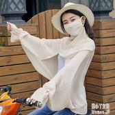 長袖防曬衣防曬口罩套裝 開車騎車純色百變多色披肩 沙灘巾多用 JY5956【潘小丫女鞋】