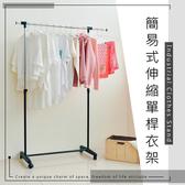 【dayneeds】簡易式單桿衣架