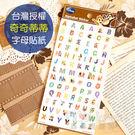 菲林因斯特《 奇奇蒂蒂 字母貼紙 》台灣...