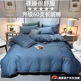 被单被套純棉四件套全棉被套簡約床單床笠裸睡床上用品【探索者户外】