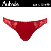 Aubade-左岸激情S-XL蕾絲三角褲(紅)ED