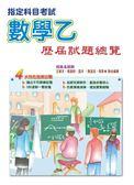 (二手書)106指定科目考試數學乙歷屆試題總覽