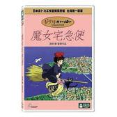 【宮崎駿69折】魔女宅急便DVD ( 雙碟精裝版 )