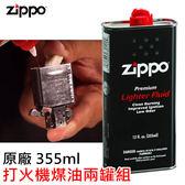 Zippo 原廠打火機專用煤油 355ml  兩罐組
