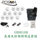 POSMA 高爾夫球相關周邊套組 GBS010B