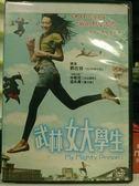 挖寶二手片-Y95-022-正版DVD-韓片【武林女大學生】-郭在容 申敏兒 溫朱萬