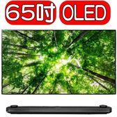 ★夜間下殺,白天消失★ LG 65型OLED電視 【OLED65W8PWA】