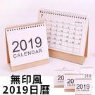 2019年輕薄無印風桌曆 年曆 日曆 行...