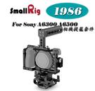 【EC數位】SmallRig 1986 Sony A6300 A6500 相機提籠配件組 兔籠 冷靴 相機配件 提籠
