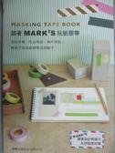 【書寶二手書T1/美工_HCC】跟著 MARK S 玩紙膠帶_Editions de Paris