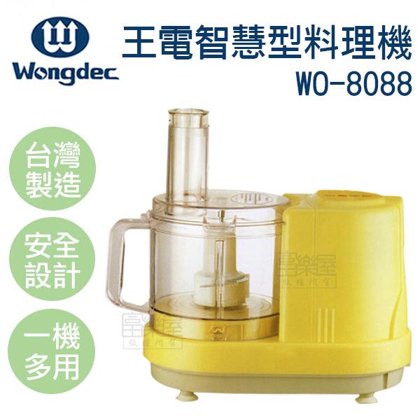 【富樂屋】王電智慧型料理機WO-8088
