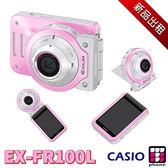 【自拍神器出租】CASIO EX-FR100L 美肌運動防潑水相機 (最新趨勢以租代替買)