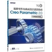 TQC+進階零件及曲面設計認證指南Creo Parametric 2.0