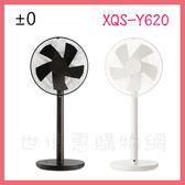 世博惠購物網◆±0正負零 12吋DC直流電風扇 XQS-Y620(黑/白) ◆台北、新竹實體門市