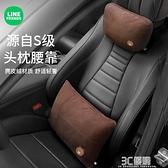 可愛卡通汽車頭枕腰靠邁巴赫車用座椅靠枕車載座椅護頸枕頸椎枕頭 3C優購