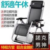 虧本衝量-人體工程學躺椅辦公室折疊床單人午休床jy午睡椅成人簡易便攜 快速出貨