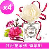 【愛戀花草】櫻花+紫玫瑰 +伊蘭花+茉莉花  擴香精油 150ML/四瓶組 (富貴牡丹系列)