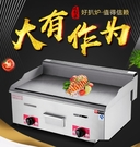 扒爐商用燃氣手抓餅機器擺攤電 煤氣烤冷面機小吃設備鐵板燒鐵板 小山好物