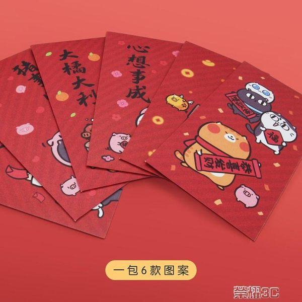 紅包袋 利是封可愛軟萌豬年紅 榮耀3c