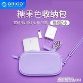 Orico/奧睿科 硅膠數碼收納包旅行家居便攜式整理化妝包鑰匙零錢袋手機數據線耳機包「麥創優品」