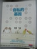 【書寶二手書T1/科學_IKJ】自私的基因_趙淑妙, 道金斯