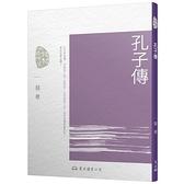 孔子傳(3版)