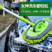 拖把  洗車工具套裝家用組合洗車刷子長柄伸縮軟毛刷車拖把汽車清潔用品igo 維科特3C