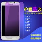 88柑仔店~紫光抗藍光鋼化膜三星C5/C7/S4/S5/S7手機貼膜C7000/C5000